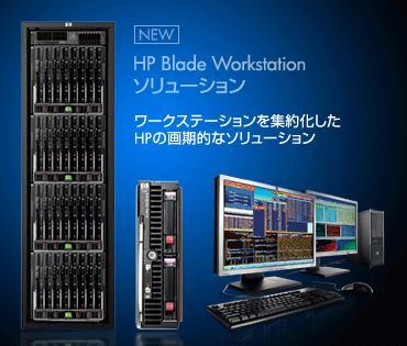 HP_BladeWSL_14_5